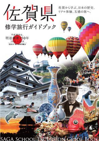 佐賀県修学旅行ガイドブック