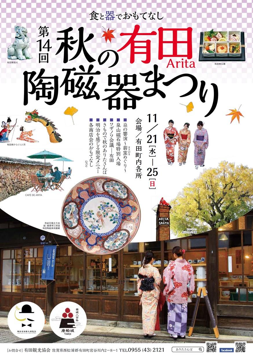 有田町ebooks | saga ebooks | 佐賀県電子書籍ポータルサイト